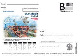 "2016-159 Russia Russland Russie Rusia Postal Card ""B"" 160 Y.Baltic Factory.Construction Of Atomic Icebreaker ""Arctic"" - Navi Polari E Rompighiaccio"
