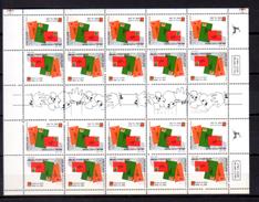 1991  Feuillet De 20 Timbres De Souhait, Yv.  1130**  Cote 15 € - Blocks & Sheetlets