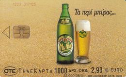 Greece Low Issued Mythos CN: 1223 - Greece
