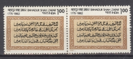 INDIA 1975: YT 457, ** MNH - FREE SHIPPING ABOVE 10 EURO