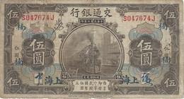 CHINA (REPUBLIC) 5 YUAN 1914 P-117o F/VF SHANGHAI RARE S/N S047674J [CN117] - China