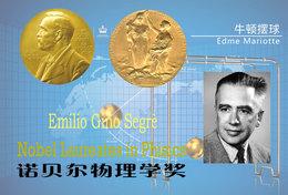 T75-072 ]  Emilio Gino Segrè     Winner Of Nobel Prize In Phisics , China Pre-paid Card, Postal Stationery - Nobelprijs