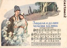 2 CARD : UKRAINE SOVIET RUSSIE RUSSIA MUSIC ILLUSTRATOR - Ukraine