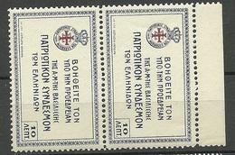 GRIECHENLAND GREECE 1915 Zwangzuschlagsmarke Michel III A In Pair MNH - Greece