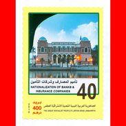 LIBYA - 2010 AlFateh Central Bank Of Libya Tripoli Self-adhesive (MNH) - Libya