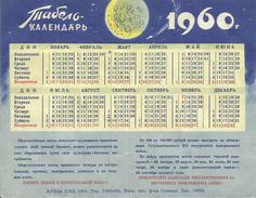Russia USSR Advertising Calendar 1960  Savings Bank National Loan - Calendars