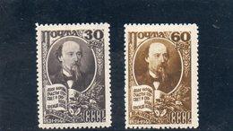 URSS 1946 * - Unused Stamps