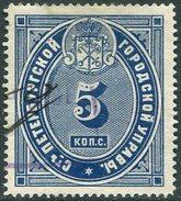 Russia St. Petersburg UPRAVA 1885 5 Kop. Perf. 13,5 Police Registration Tax Revenue Fiscal Gebührenmarke Russland Russie - 1857-1916 Empire