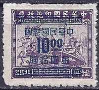 China 1949 - Tax Stamp Overprinted - Train, Palne & Ship ( Mi 997 - YT 753 ) - 1912-1949 République
