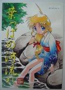 Fan Manga / Fanbook :   T-Wave - Books, Magazines, Comics