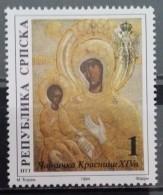 Bosnia And Hercegovina, Republic Of Srpska, 1994, Mi: 31 (MNH) - Bosnia Erzegovina