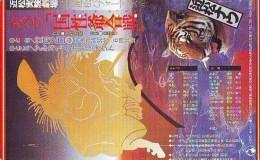 Télécarte  JAPON * ZODIAQUE * TIGRE (671) TIGER * HOROSCOPE * PHONECARD JAPAN * TELEFONKARTE STERNZEICHEN TIJGER - Zodiac