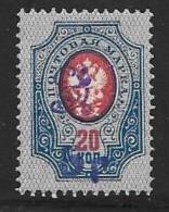 Armenia, Scott # 126 MNH Russia Stamp Handstamped Surcharge, 1920 - Armenia