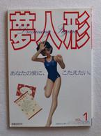 Catalogue : Dreaming Figure   ( Used / Japanese ) - Books, Magazines, Comics