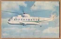 PAKISTAN INTERNATIONAL AIRLINES , SIKORSKY S61N * VINTAGE POSTCARD *  * PAKISTAN - Avions