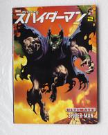 Ultimate Spiderman 2  ( Shinchosha 2003, 1st Edition ) ( Japanese Version ) - Books, Magazines, Comics
