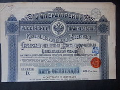 Lot 10 Chemin De Fer RUSSE 1889- 625 Roubles Obligation + Coupons SPECULATION - Actions & Titres