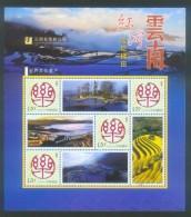 2015 China  YunNan Honghe Hani  Terrace   Special Sheet - 1949 - ... Volksrepubliek
