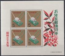 JAPON 1959 HB-48 NUEVO (SIN GOMA)
