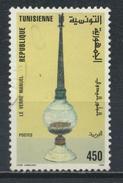 °°° TUNISIA - Y&T N°1245 - 1994 °°° - Tunisia (1956-...)