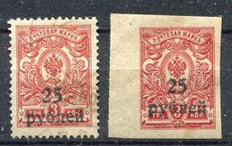Rußland   Südrußland Kuban-Gebiet   Mi.  8 A + 8 B   */Falz   1920   Selten   Siehe Bild