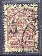 Russische Lokalausgabe (Rogatschew)   Mi.  4 A   O/used   1920   Selten   Siehe Bild