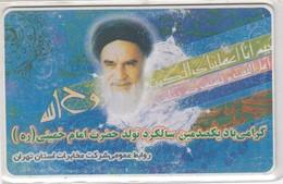 IRAN TCI  #83