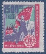 CHINE Du NORD EST  1949      28ème Anniversaire Du Parti Communiste Chinois - Unused Stamps