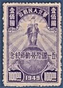 CHINE Du NORD EST 1949       Fêtes     Commémoration Du 1er Mai     1v/5 - 1949 - ... People's Republic