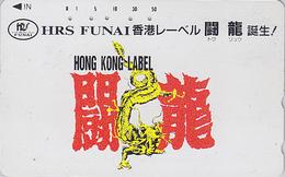 Télécarte Japon / 110-011 - HONG KONG / CHINA - HRS FUNAI / DRAGON DRACHE - Japan Phonecard Telefonkarte - Site 57 - Japan