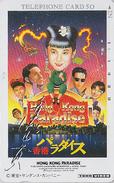 Rare Télécarte Japon / 110-011 - HONG KONG PARADISE / CHINA - DRAGON DRACHE - Japan Phonecard Telefonkarte - Site 58 - Japan