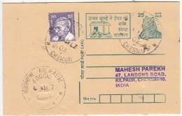 Used 25p Postcard,' Unnat Chulha .... Clean Environment' Education, Save From Pollution Disease, Woman Child Health - Umweltverschmutzung