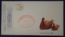 Bamboo Knitting Handcraft Swan & Spring Season,China 1996 Chinse Folk Art Advertising Pre-stamped Card