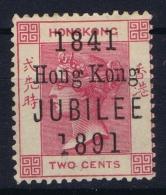 Hong Kong : Sg 51 C Broken 1 Variety  Mi Nr 51 Var. Fine Not Used (*) SG 1891 Jubilee - Hong Kong (...-1997)