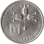 Israel - 1979 - 1 Lirah - KM 47.1 - XF - Israel