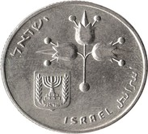 Israel - 1971 - 1 Lirah - KM 47.1 - VF - Israel