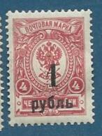 Russie  Sibérie Et Extrème Orient  - Yvert N° 4 *   - Cw 19505