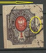 RUSSLAND RUSSIA 1917 Michel 77 B ERROR Abart Swifted Resp Misplaced Print O - 1857-1916 Empire