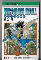 Dragon Ball - BD (autres Langues)