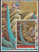Umm Al Qiwain 1972 Dante Alighieri Divina Commedia Inferno Miniatura Illustrazione - Cristianesimo