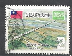 TAIWAN  1978 Opening Of The Sino-Saudi Bridge          USED - 1945-... República De China