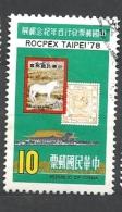 TAIWAN  1978, ROCPEX        USED - 1945-... República De China