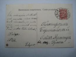 1912 , Bahnpoststempel Riga,   Stempel Auf Karte - 1857-1916 Imperium