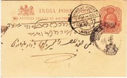 Patiala  1907  KE VII  O/p  Post Card  Bombay / Window  # 93655  Inde Indien - Patiala