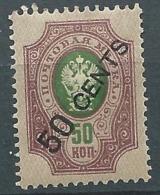 Russie   Bureau En Chine     - Yvert N° 47 ( * ) Cw19814