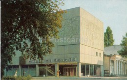 Frunze Museum - Bishkek - Frunze - 1970 - Kyrgystan USSR - Unused - Kirghizistan