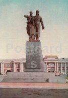 Monument To Heroes Of WWII - Sverdlovsk - Yekaterinburg - 1965 - Russia USSR - Unused - Rusia