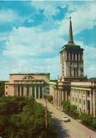 Officers House - Sverdlovsk - Yekaterinburg - 1967 - Russia USSR - Unused - Rusia