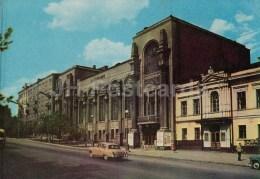 Philharmonic Building - Car Volga - Sverdlovsk - Yekaterinburg - 1967 - Russia USSR - Unused - Rusia