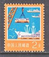 PRC  1317   ** - 1949 - ... People's Republic